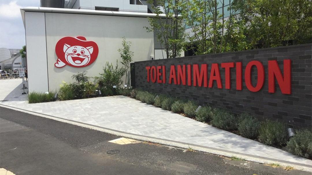 Foto de las afueras del Museo de Toei Animation