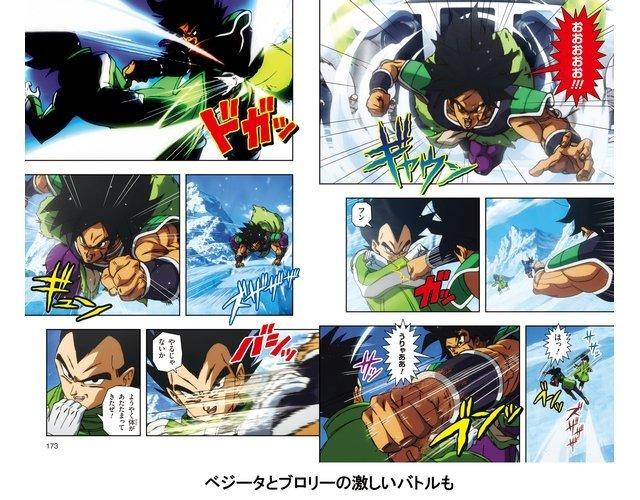 Akira Toriyama, Dragon Ball, Vegeta, Goku
