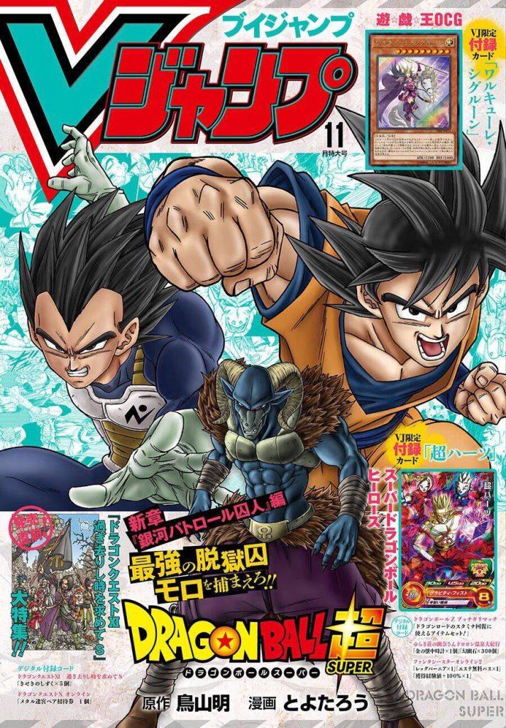 12/09/19, Dragon Ball, Super, Moro, Color Oficial