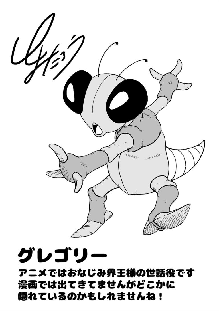 toyotaro dibuja a Gregory en dragon ball super